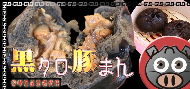 宮崎県産黒豚使用 黒クロ豚まん